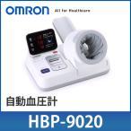 オムロン 血圧計 自動血圧計 HBP-9020 健太郎 OMRON 業務用血圧計 (代引き不可)