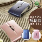 おしゃれな 補聴器 安心の補聴器メーカー SENTI センティ HC-001 日本製 送料無料 プレゼント ポケット型
