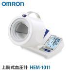 オムロン 血圧計 上腕式 HEM-1011 (健康器具 手首 血圧 計 軽量 おすすめ 人気 ランキング)