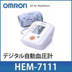 オムロン 血圧計 上腕式 HEM-7111 デジタル HEM7111 (健康器具 手首 血圧 計 軽量 おすすめ 人気 ランキング)