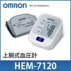 オムロン 上腕式血圧計 HEM-7120
