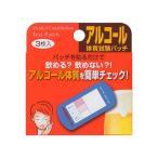 (送料324円 ネコポス対応可) アルコール体質試験パッチ 3枚入り×2パック ネコポス
