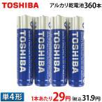 1本あたり28円(税抜き)   東芝 アルカリ乾電池 単4形 「アルカリ1」  2P×100パック 200本入