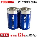 ショッピング円 1本あたり110円(税抜き) 東芝 アルカリ乾電池 単1形 (アルカリ1) 2P×50パック 100本入 LR20AG 単一