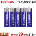 1本あたり28円(税抜き)  東芝 アルカリ乾電池 単3形 「アルカリ1」  2P×100パック 200本入  LR6AG