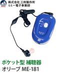 安心の補聴器メーカー ミミー電子 オリーブ補聴器 ME-181 非課税 日本製 軽度〜高度難聴に対応 医療機器 / 集音器