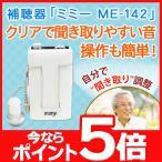安心の補聴器メーカー ミミー電子 ミミー補聴器 ME-142 非課税 日本製 軽度〜高度難聴に対応 医療機器 / 集音器