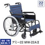 車椅子 車いす 車イス 軽量 折りたたみ 自走・介助兼