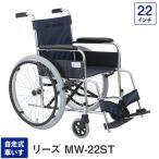 車椅子 車いす 車イス 軽量 折りたたみ MW-22ST 22インチ (介護用 敬老の日 送料無料 非課税)(代引き不可)