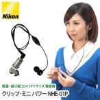 集音器 クリップミニ NHE-01