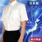 ショッピング日本製 学生服 シャツ 日本製半袖カッターシャツ ノンアイロン 日清紡ワイシャツ(Yシャツ)学生シャツ