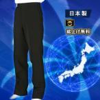 学生服ズボン 日本製 膝当て裏地付き最高級仕立て  秋冬物学生ズボン東レウール生地使用