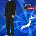 学生服上下  日本製 全国標準型  東レ ストレッチ ウール50%  裾上げ・袖詰め無料  男子学ランとズボンのセット