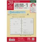 【レイメイ藤井】 ダ・ヴィンチ システム手帳 リフィル A5サイズ 2020年 日付入 週間-1  DAR2001