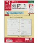 【レイメイ藤井】 ダ・ヴィンチ システム手帳 リフィル A5サイズ 2021年 日付入 週間-1  DAR2101