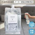 nanosol ナノソル CC 1000ml レフィル 除菌 除ウイルス ウィルス対策 防カビ 消臭 メーカー認証正規販売店