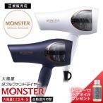 モンスター ダブルファンドライヤー KHD-W760 KOIZUMI コイズミ 小泉成器 Monster 大風量 送料無料 リニューアル 温冷自動切替モード  あすつく