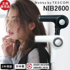 Nobby by TESCOM ノビー バイ テスコム プロフェッショナル プロテクトイオン ヘアードライヤー NIB2600  軽量化 騒音軽減 送料無料  あすつく