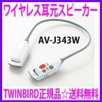 OFFクーポン配布中&即納 ワイヤレス耳元スピーカー(AV-J343W) TWINBIRD正規品 通販