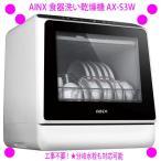 食器洗い機 AINX 食器洗い乾燥機 AX-S3W OFFクーポン配布中 工事不要 給水方式の食器洗浄機 食洗機 乾燥温度75℃ ※ただ今は、1月下旬の入荷予定分を販売中
