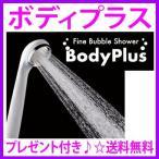 マイクロバブルシャワーヘッド ボディプラス(BodyPlus) 正規品 あすつく対象&OFFクーポン配布中 通販<送料無料>頭皮もお肌もスッキリ 節水シャワーヘッド