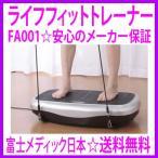ライフフィットトレーナーFA001 TV通販正規品 ぶるぶるスリミングマシン 通販<送料無料&代引き無料>