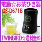 即納 電動 お茶ひき器 GS-D671B 通販※抹茶スイーツなどにもすぐに使えるレシピブック付