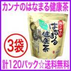 即納 OFFクーポン配布中「はなまる健康茶」カンナのはなまる健康茶(3袋)120パック入り 通販<送料無料&代引き無料>