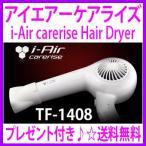 即納 OFFクーポン配布中 アイエアーケアライズ 遠赤外線ヘアドライヤー 安心のメーカー保証 正規品 通販i-Air carerise Hair Dryer