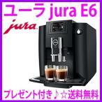OFFクーポン配布中 全自動コーヒーマシン「ユーラE6 JURA-E6」 1000円分のクオカードをプレゼント 通販 【送料無料】 JURA ユーラ社正規品 ※8月下旬の入荷予定