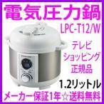 ショッピング圧力鍋 かんたん!電気圧力鍋 1.2L 圧力鍋 「電気圧力鍋 LPC-T12/W(2〜3人用)」 レシピ付き OFFクーポン配布中 通販 【送料無料】 ほったらかしでカンタン