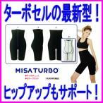 OFFクーポン配布中 MISAターボ(ミサターボ)MISA TURBO(MISAターボセル) 【送料無料&代引き無料】