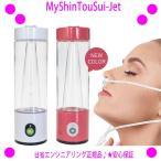 MyShinTouSui-Jet(My神透水Jet)水素吸引セット(水素サーバー+吸入器セット)水素ガス吸引専用の鼻腔用カニューラ×1本プレゼント(合計2本)