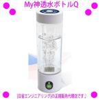 即納 水素水生成器 My神透水ボトルQ(MyShintousuiBottle-Q) ※お得なプレゼント付き 通販 高濃度水素水サーバー