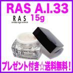 即納 OFFクーポン配布中 ラスエーアイサーティスリー RAS A.I.33(15g入り) 通販<送料無料&代引き無料>