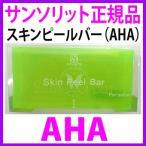 即納 「スキンピールバー」AHA(グリーン)135g×1個 通販サンソリット正規品 洗顔石鹸
