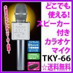 OFFクーポン配布中&即納 どこでも使える!スピーカー付カラオケマイクST TKY-6 通販 【送料無料】 スピーカー・拡声器としても使用可能 Bluetoothマイク