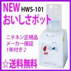 NEWおいしさポット ウォーターサーバー ニチネン HWS-101 正規品 おいしさポット 通販 【送料無料&代引き無料】
