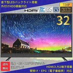 テレビ TV 32型 32インチ 液晶テレビ 高品質 地上デジタル 録画機能付き HDD 外付けHDD HDMI  小型  壁掛け 一人暮らし PCモニター パソコンモニター