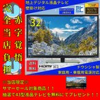 テレビ TV 32型 32インチ 液晶テレビ ハイビジョン 最安値 壁掛け 一人暮らし 地上デジタル 新品 HD LEDバックライト搭載 PCモニター パソコンモニター