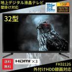 外付けHDD テレビ録画 画像