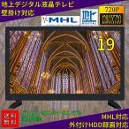 テレビ TV 19型 19インチ ハイビジョン 高画質 液晶テレビ 録画機能付き 外付けHDD録画 HDMI 小型  壁掛け モニター パソコンモニター PCモニター
