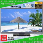 ORION 液晶テレビ HSX23-31S