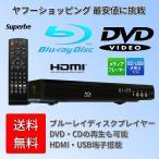 コンパクトブルーレイディスクプレーヤー BD DVD 再生 再生専用 HDMI USB 端子搭載 MP3 テレビ TV BD-R BD-RE DVD-R DVD-RW DVD+R DVD+RW