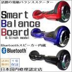 【送料無料】6.5インチ Bluetoothスピーカー内蔵 バランススクーター ハンズフリー 認定修理 電動二輪スクーター