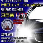 【送料無料】 【1年保証】 HIDキット 35W 薄型キャンセラー内蔵バラスト 【アウディ A3】 H11 バルブ HIDコンバージョンキット 輸入車 高級車 フォグ