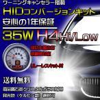 【送料無料】 【1年保証】 HIDキット 35W 薄型キャンセラー内蔵バラスト 【MINI ミニR56 R55】 H4 バルブ HIDコンバージョンキット リレーレス付 BENZ フォグ
