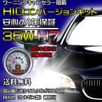 HIDキット 35W 薄型キャンセラー内蔵バラスト 【ベンツC W203】H7バルブ HID コンバージョンキット ワーニングキャンセラー【送料無料】 【1年保証】
