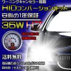 【送料無料】 【1年保証】 HIDキット 35W 薄型キャンセラー内蔵バラスト 【MINI ミニクーパー R50 R53】 H7バルブ HIDコンバージョンキット 輸入車 フォグ