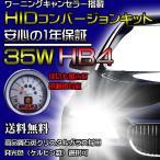 【送料無料】 【1年保証】 HIDキット 35W 薄型キャンセラー内蔵バラスト 【VW ゴルフ5】 HB4 バルブ HIDコンバージョンキット ワーニングキャンセラー/HID